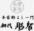 タトゥースタジオ初代彫智