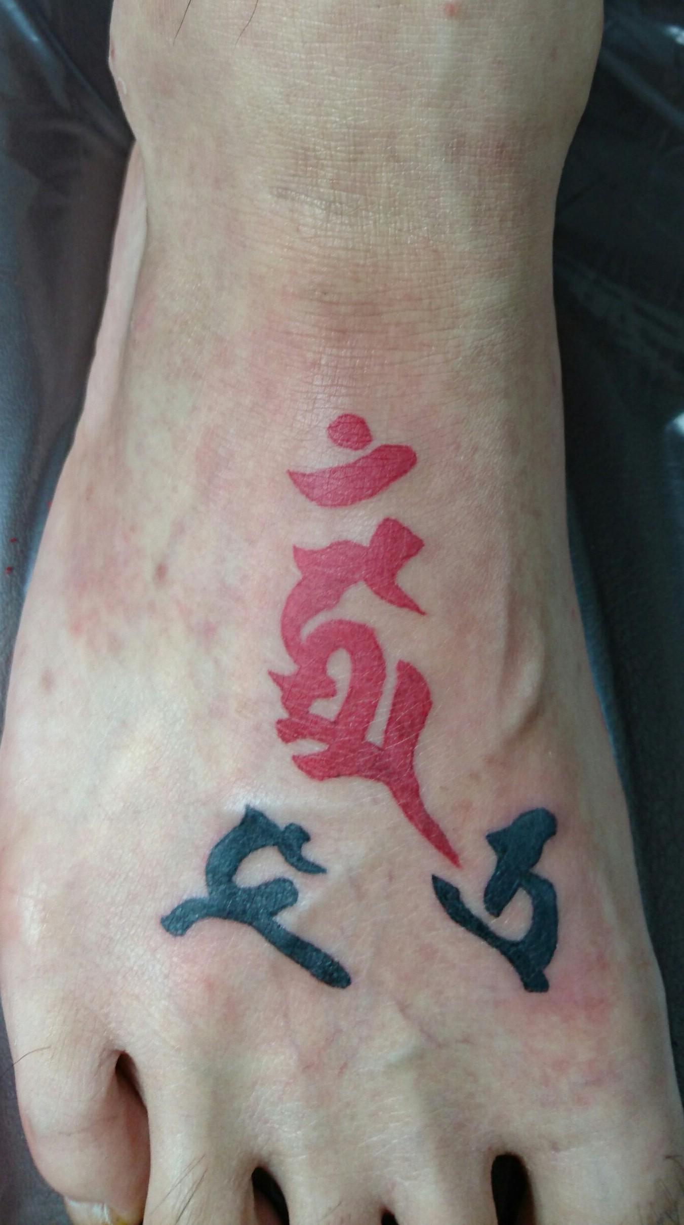 梵字 タトゥー